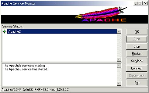 Apache 2起動時の状態
