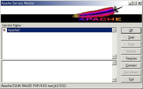 Apache 2停止時の状態