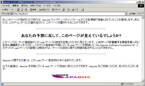 Apache 2のデフォルトホームページ