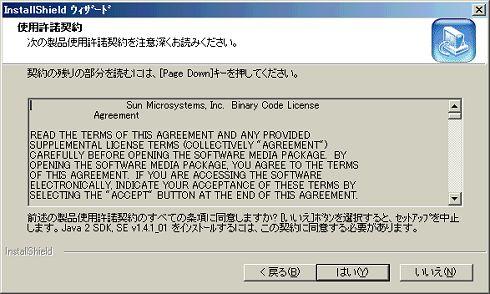 [使用許諾契約]ダイアログ([Page Down]キーで許諾内容を確認の後、[はい(Y)]をクリック)