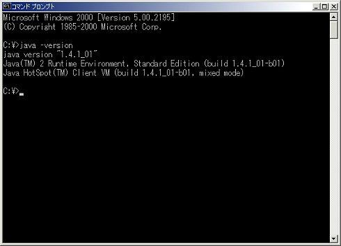「java -version」の実行結果