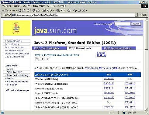 SDKの「Windows(各国語、米国語を含む)」版を選択