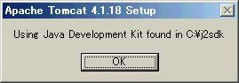 [Apache Tomcat 4.1.18 Setup]ダイアログ([OK]をクリック)