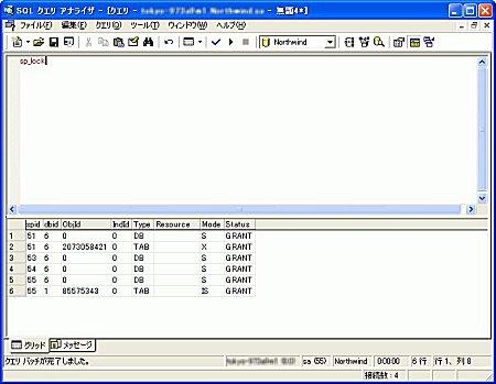 画面2 sp_lockの実行結果(画面をクリックすると拡大表示します)