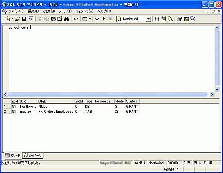画面3 sp_lock_detailの実行結果(画面をクリックすると拡大表示します)