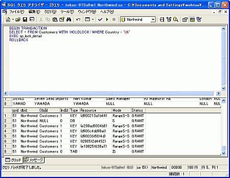 画面6 SELECTのHOLDLOCKオプションのロック(画面をクリックすると拡大表示します)