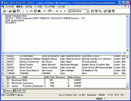 画面7 SELECTのテーブルレベルHOLDLOCKオプションのロック(画面をクリックすると拡大表示します)