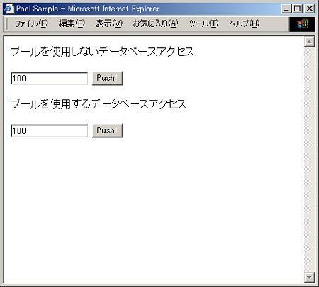 サンプルプログラムの実行画面