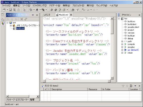 画面1 Ant Editor