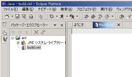 画面3 ビルドファイル