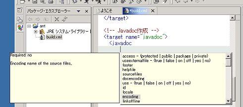 画面7 javadocタスクのencoding属性の説明