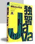 独習Java 第2版(CD-ROM付き)