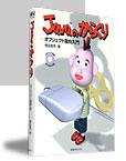 Javaのからくり オブジェクト指向入門(JavaWorld BOOK)