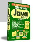 図解でわかるJavaのすべて ネット時代のプログラミング