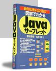 図解でわかる Javaサーブレット 動作原理から設計まで
