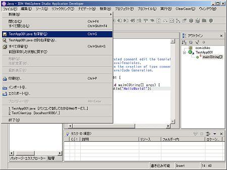 WSADの統合開発環境。画面はソースコードを保存する操作を行っている(クリックすると拡大します)