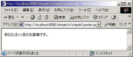 画面2 アクセスごとにカウンタがアップ。ただし、コンテナ(またはアプリケーション)を再起動したタイミングでカウンタは1にリセットされてしまいます