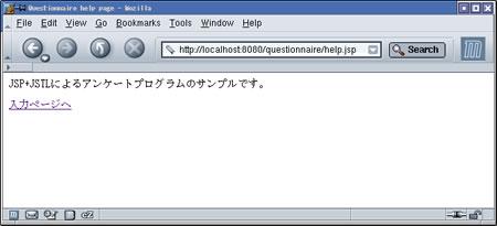 画面 help.jsp