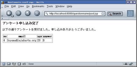画面 post.jsp