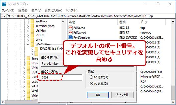 リモートデスクトップの待ち受けポート番号を変更する