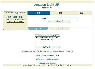 Amazon Light JP