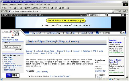 SourceForge.net: Project Info - Eclipse Checkstyle Plug-inのサイト