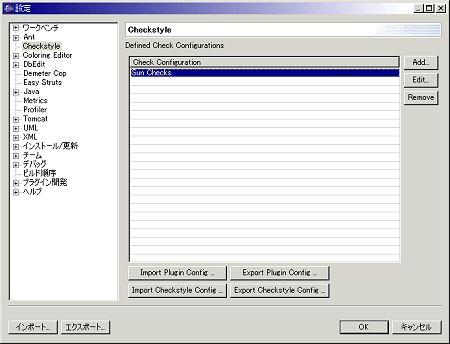 左ツリーから[Checkstyle]を選択すると表示される画面