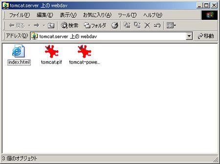 図3 Webフォルダを開いたところ
