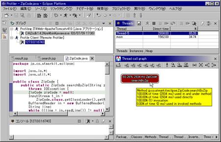 画面10 リモート接続でプロファイルを取得している様子