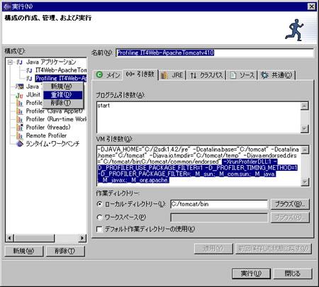 画面8 プロファイル取得用の起動構成