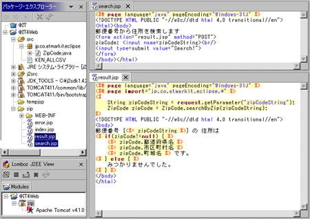 画面6 ターゲットとなるJ2EEプロジェクト