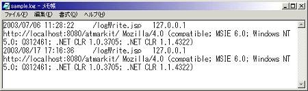 「.jsp」ファイルによって記録されたログファイル