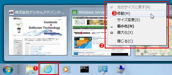 Windows 7以降で、画面外のウィンドウのアイコンをタスクバー上で見つける(プレビューサムネイル一覧が表示される場合)