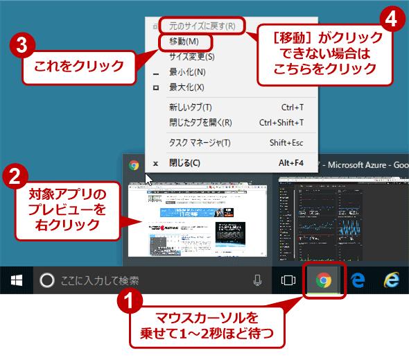 画面外のウィンドウをデスクトップ上に戻す(1/2)