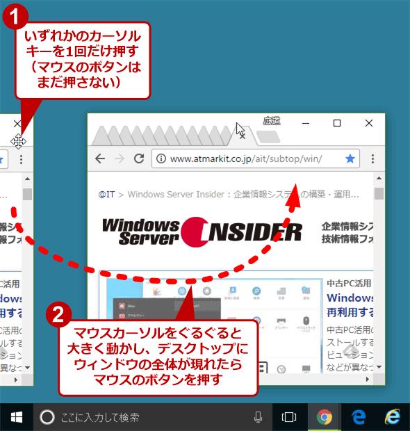 画面外のウィンドウをデスクトップ上に戻す(2/2)