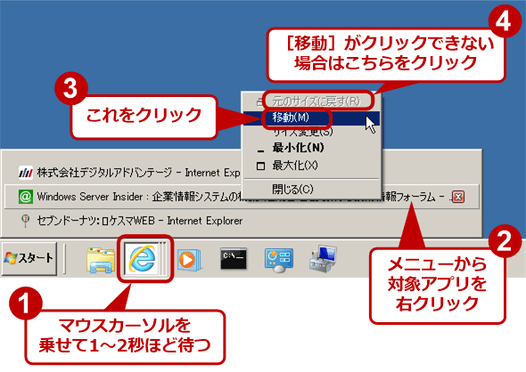 画面外のウィンドウをデスクトップ上に戻す(ウィンドウのタイトル一覧が表示される場合)