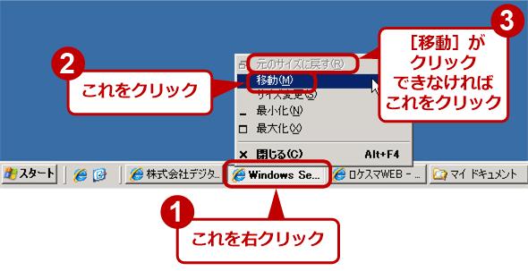 画面外のウィンドウをデスクトップ上に戻す(古いWindows OSの場合)