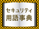 DDoS攻撃(Distributed Denial of Service Attack)とは
