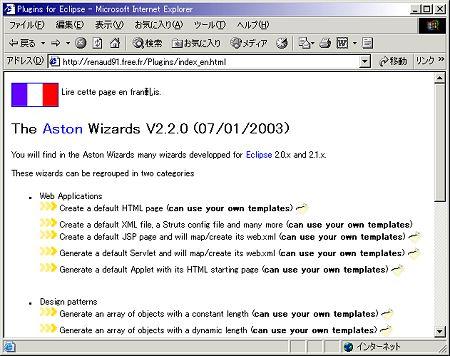 Aston Wizardsのページ
