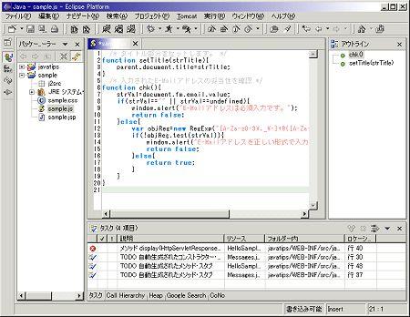 JavaTips ~Eclipse活用編:EclipseでJavaScriptを編集する - @IT