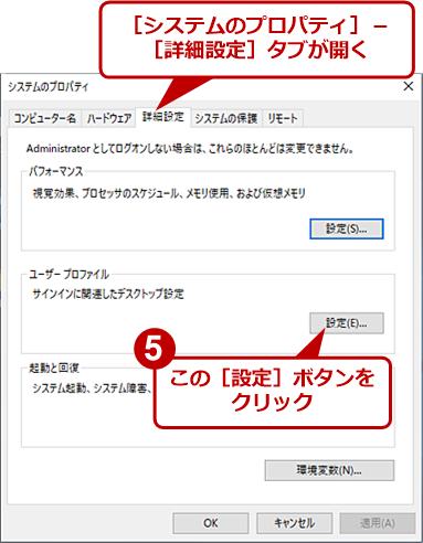 ユーザープロファイル情報の表示と削除(3)