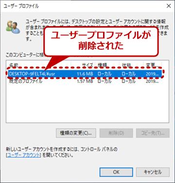 ユーザープロファイル情報の表示と削除(5)