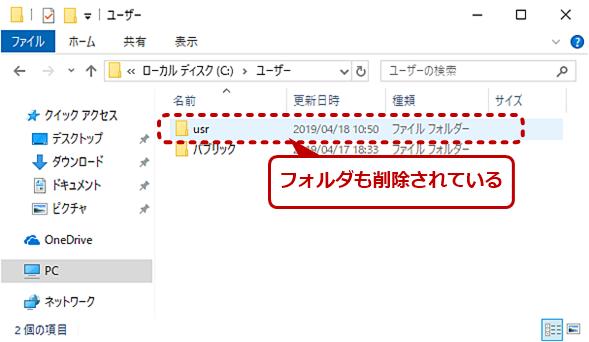 ユーザープロファイル情報の表示と削除(6)