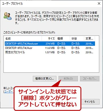 Windows 10にサインインしているユーザーの場合