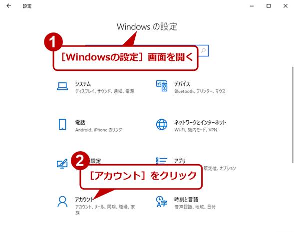 [Windowsの設定]アプリで同時削除する(1)