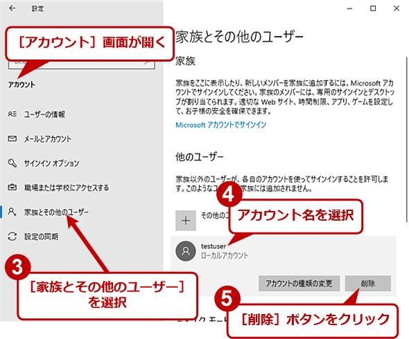 [Windowsの設定]アプリで同時削除する(2)
