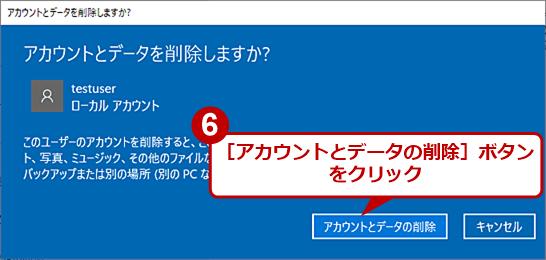 [Windowsの設定]アプリで同時削除する(3)