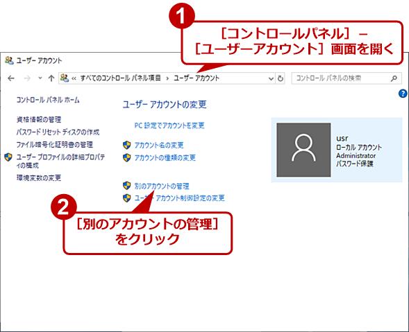 [コントロールパネル]の[ユーザーアカウント]で同時削除する(1)