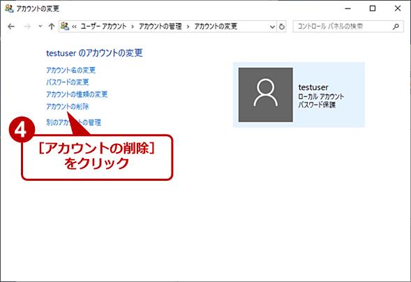 [コントロールパネル]の[ユーザーアカウント]で同時削除する(3)