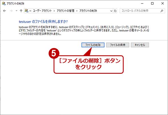 [コントロールパネル]の[ユーザーアカウント]で同時削除する(4)